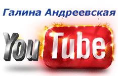 Андреевская Галина