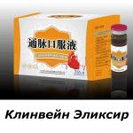 Экстракты Клинвейн Эликсир