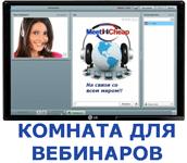 Инфоцентр Комната-для-проведения-вебинаров