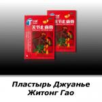 Пластырь Джуанье Житонг Гао противовоспалительный