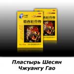 Пластырь Шесян Чжуангу Гао лимфодренажный