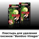 """Очищение организма. Пластырь для удаления токсинов: """"Bamboo Vinegar Detox Foot Patch"""""""