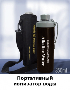 Портативный ионизатор воды. Живая вода