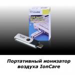 Экология дома. Портативный-ионизатор-воздуха-IonCare