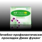 Прокладки лечебно-профилактические Джин фуканг «С экстрактами трав»