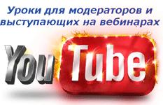 Уроки-YouTube