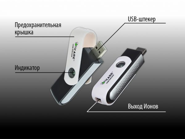 Портативный ионизатор воздуха конструкция