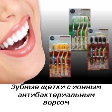 Зубные щетки с наночастицами